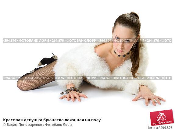 Красивая девушка брюнетка лежащая на полу, фото № 294876, снято 22 сентября 2007 г. (c) Вадим Пономаренко / Фотобанк Лори