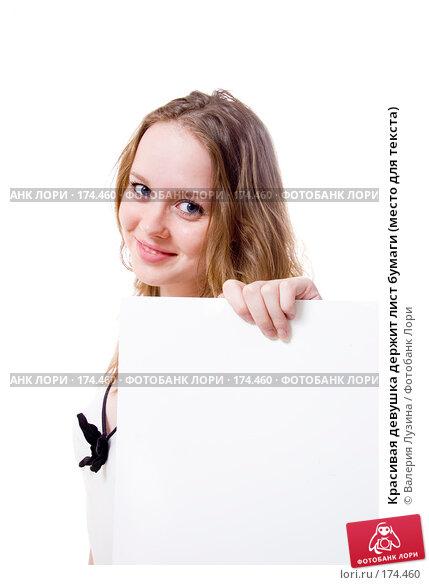 Красивая девушка держит лист бумаги (место для текста), фото № 174460, снято 21 декабря 2007 г. (c) Валерия Потапова / Фотобанк Лори