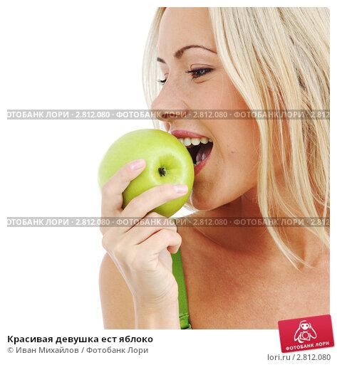 Купить «Красивая девушка ест яблоко», фото № 2812080, снято 2 сентября 2010 г. (c) Иван Михайлов / Фотобанк Лори