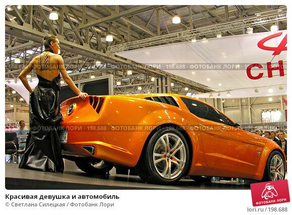 Красивая девушка и автомобиль, фото № 198688, снято 1 сентября 2007 г. (c) Светлана Силецкая / Фотобанк Лори