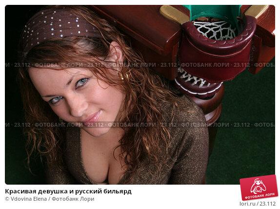 Красивая девушка и русский бильярд, фото № 23112, снято 13 декабря 2006 г. (c) Vdovina Elena / Фотобанк Лори