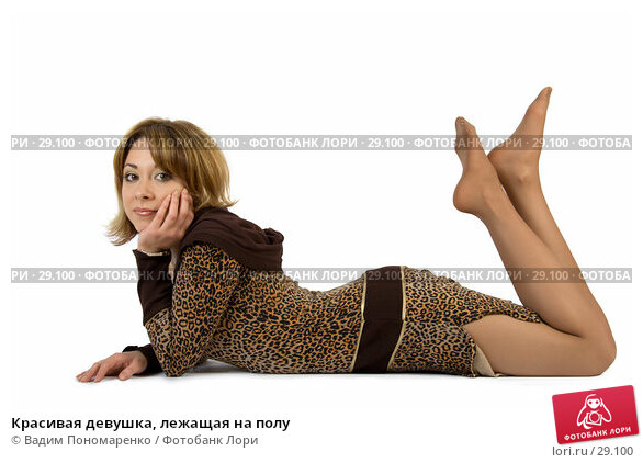 Купить «Красивая девушка, лежащая на полу», фото № 29100, снято 24 марта 2007 г. (c) Вадим Пономаренко / Фотобанк Лори