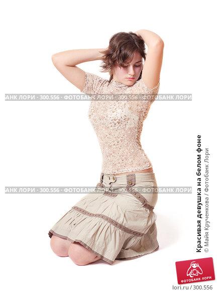 Красивая девушка на белом фоне, фото № 300556, снято 23 мая 2008 г. (c) Майя Крученкова / Фотобанк Лори