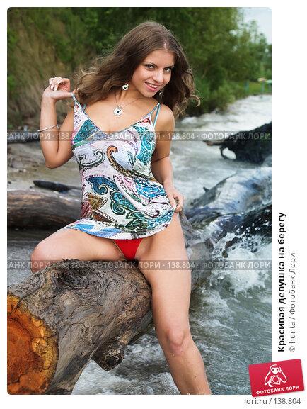 Красивая девушка на берегу, фото № 138804, снято 9 августа 2007 г. (c) hunta / Фотобанк Лори