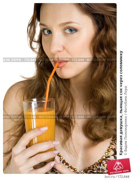 Купить «Красивая девушка, пьющая сок через соломинку», фото № 172644, снято 23 декабря 2007 г. (c) Вадим Пономаренко / Фотобанк Лори