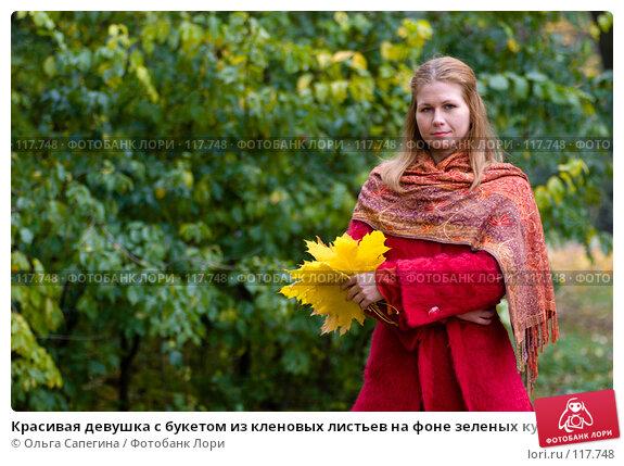 Красивая девушка с букетом из кленовых листьев на фоне зеленых кустов, фото № 117748, снято 25 октября 2007 г. (c) Ольга Сапегина / Фотобанк Лори
