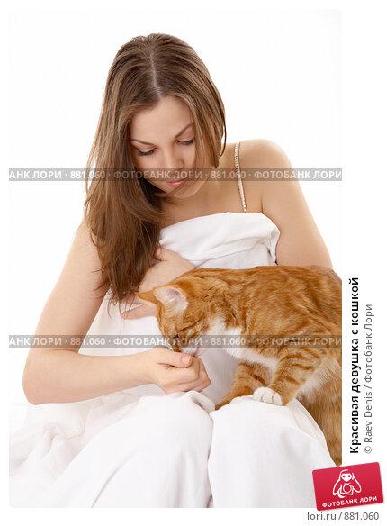 Красивая девушка с кошкой, фото № 881060, снято 1 апреля 2009 г. (c) Raev Denis / Фотобанк Лори