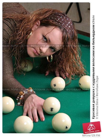 Красивая девушка с кудрявыми волосами на бильярдном столе, фото № 23116, снято 13 декабря 2006 г. (c) Vdovina Elena / Фотобанк Лори