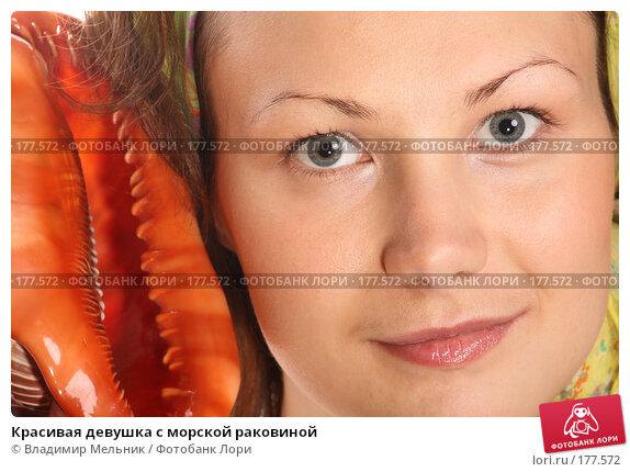 Красивая девушка с морской раковиной, фото № 177572, снято 13 октября 2007 г. (c) Владимир Мельник / Фотобанк Лори