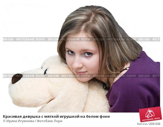 Красивая девушка с мягкой игрушкой на белом фоне, фото № 209036, снято 24 февраля 2008 г. (c) Ирина Игумнова / Фотобанк Лори