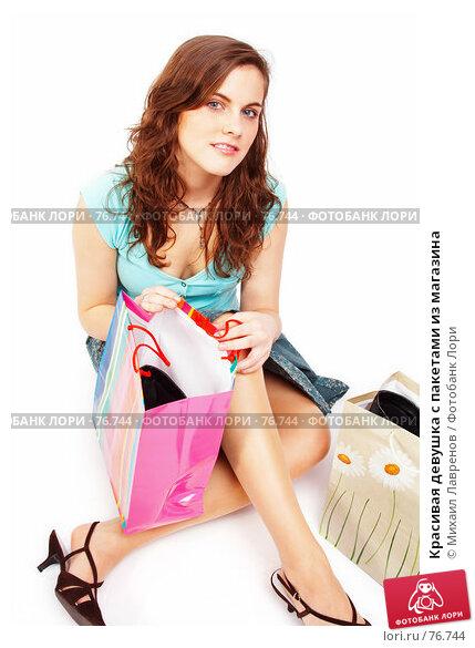 Красивая девушка с пакетами из магазина, фото № 76744, снято 1 апреля 2007 г. (c) Михаил Лавренов / Фотобанк Лори
