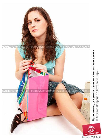 Красивая девушка с пакетами из магазина, фото № 76748, снято 1 апреля 2007 г. (c) Михаил Лавренов / Фотобанк Лори