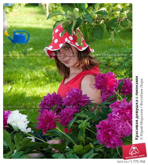 Купить «Красивая девушка с пионами», эксклюзивное фото № 1775768, снято 12 июня 2010 г. (c) Юрий Морозов / Фотобанк Лори