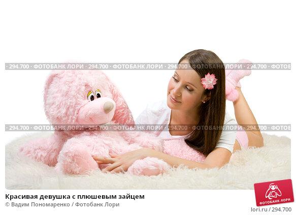 Красивая девушка с плюшевым зайцем, фото № 294700, снято 22 сентября 2007 г. (c) Вадим Пономаренко / Фотобанк Лори