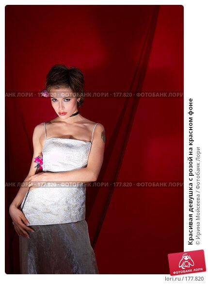 Красивая девушка с розой на красном фоне, фото № 177820, снято 2 декабря 2007 г. (c) Ирина Мойсеева / Фотобанк Лори