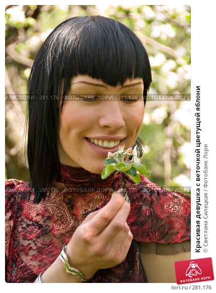 Красивая девушка с веточкой цветущей яблони, фото № 281176, снято 12 мая 2008 г. (c) Светлана Силецкая / Фотобанк Лори