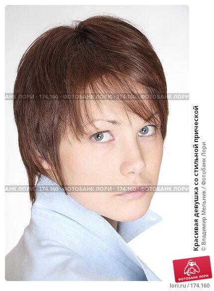 Красивая девушка со стильной прической, фото № 174160, снято 11 января 2008 г. (c) Владимир Мельник / Фотобанк Лори