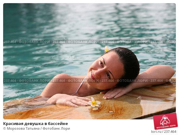 Красивая девушка в бассейне, фото № 237464, снято 24 октября 2007 г. (c) Морозова Татьяна / Фотобанк Лори