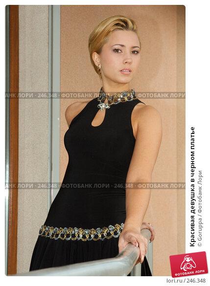 Красивая девушка в черном платье, фото № 246348, снято 2 апреля 2007 г. (c) Goruppa / Фотобанк Лори