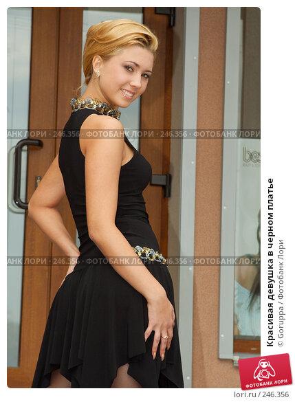 Купить «Красивая девушка в черном платье», фото № 246356, снято 2 апреля 2007 г. (c) Goruppa / Фотобанк Лори