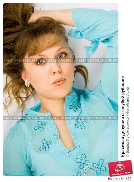 Красивая девушка в голубой рубашке, фото № 34124, снято 7 апреля 2007 г. (c) Вадим Пономаренко / Фотобанк Лори
