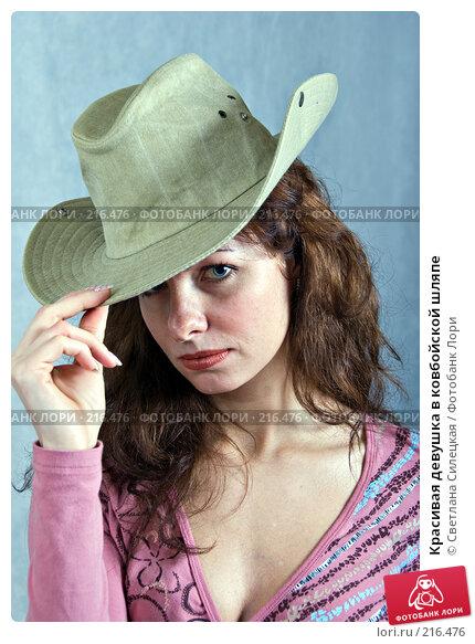 Красивая девушка в ковбойской шляпе, фото № 216476, снято 18 февраля 2008 г. (c) Светлана Силецкая / Фотобанк Лори