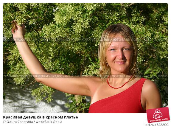Красивая девушка в красном платье, фото № 322900, снято 2 сентября 2006 г. (c) Ольга Сапегина / Фотобанк Лори
