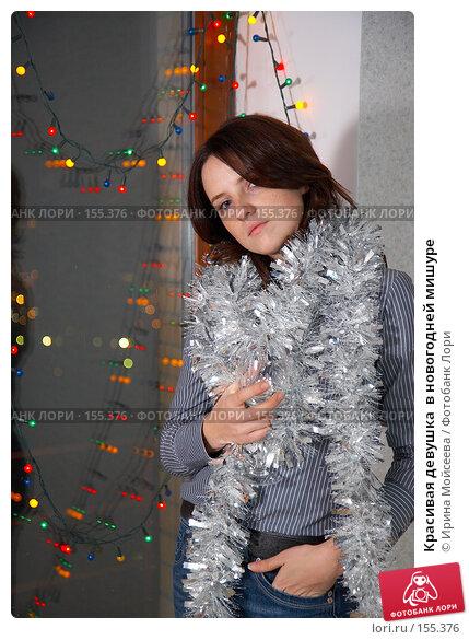 Красивая девушка  в новогодней мишуре, фото № 155376, снято 5 декабря 2007 г. (c) Ирина Мойсеева / Фотобанк Лори