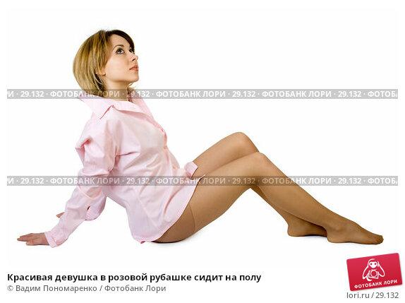 Красивая девушка в розовой рубашке сидит на полу, фото № 29132, снято 24 марта 2007 г. (c) Вадим Пономаренко / Фотобанк Лори