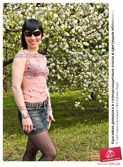Купить «Красивая девушка в солнцезащитных очках в цветущем яблоневом саду», фото № 295224, снято 12 мая 2008 г. (c) Светлана Силецкая / Фотобанк Лори