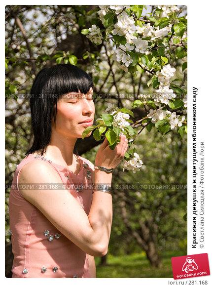 Красивая девушка в цветущем яблоневом саду, фото № 281168, снято 12 мая 2008 г. (c) Светлана Силецкая / Фотобанк Лори