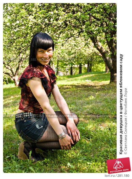 Красивая девушка в цветущем яблоневом саду, фото № 281180, снято 12 мая 2008 г. (c) Светлана Силецкая / Фотобанк Лори