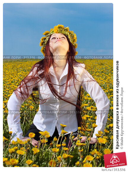 Красивая девушка в венке из одуванчиков, фото № 313516, снято 14 мая 2008 г. (c) Майя Крученкова / Фотобанк Лори