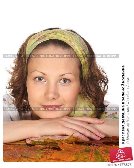 Красивая девушка в зеленой косынке, фото № 177576, снято 13 октября 2007 г. (c) Владимир Мельник / Фотобанк Лори