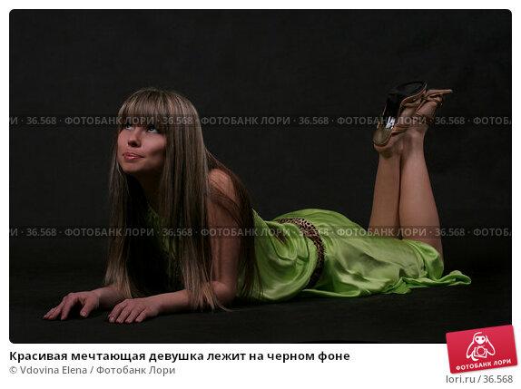 Купить «Красивая мечтающая девушка лежит на черном фоне», фото № 36568, снято 29 марта 2007 г. (c) Vdovina Elena / Фотобанк Лори