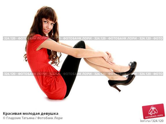 Красивая молодая девушка, фото № 324120, снято 26 мая 2007 г. (c) Гладских Татьяна / Фотобанк Лори