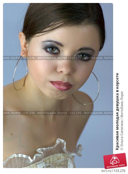 Красивая молодая девушка в корсете, фото № 133276, снято 29 ноября 2007 г. (c) Ольга Сапегина / Фотобанк Лори