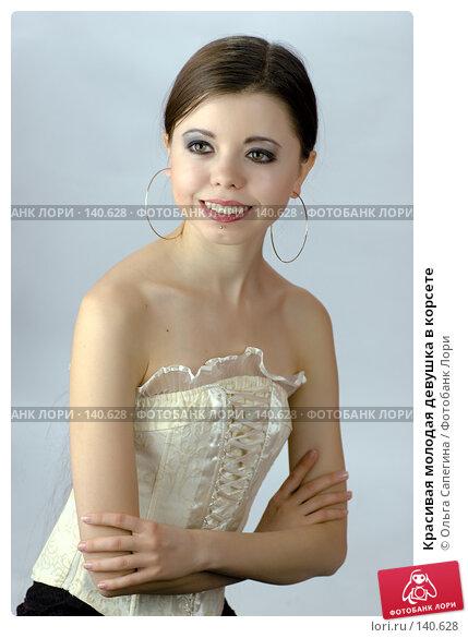 Красивая молодая девушка в корсете, фото № 140628, снято 29 ноября 2007 г. (c) Ольга Сапегина / Фотобанк Лори
