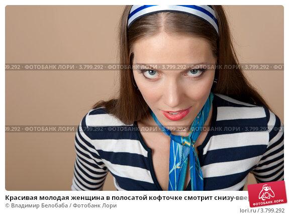 Женщина с низу фото 52-986