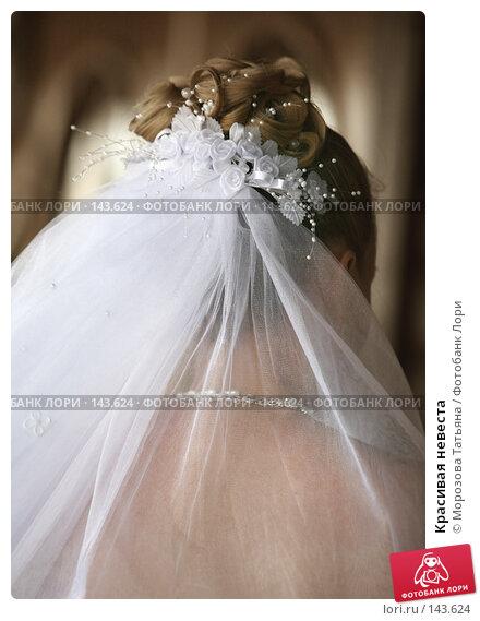 Красивая невеста, фото № 143624, снято 1 июня 2007 г. (c) Морозова Татьяна / Фотобанк Лори