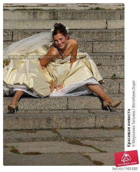 Красивая невеста, фото № 143920, снято 22 сентября 2007 г. (c) Морозова Татьяна / Фотобанк Лори