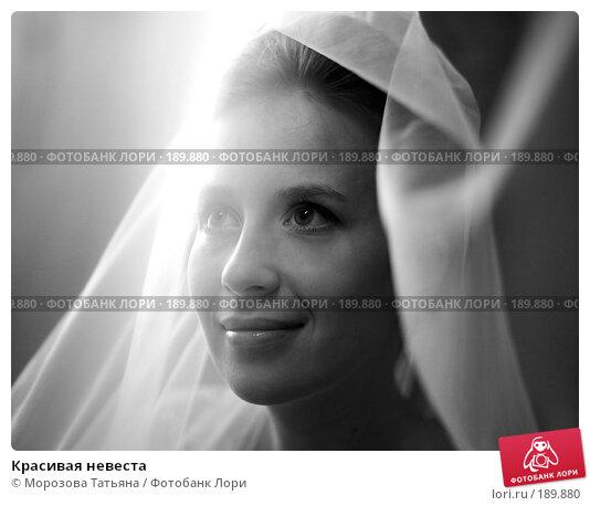 Красивая невеста, фото № 189880, снято 18 августа 2007 г. (c) Морозова Татьяна / Фотобанк Лори