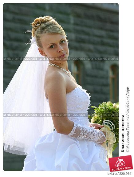 Красивая невеста, фото № 220964, снято 1 июня 2007 г. (c) Морозова Татьяна / Фотобанк Лори