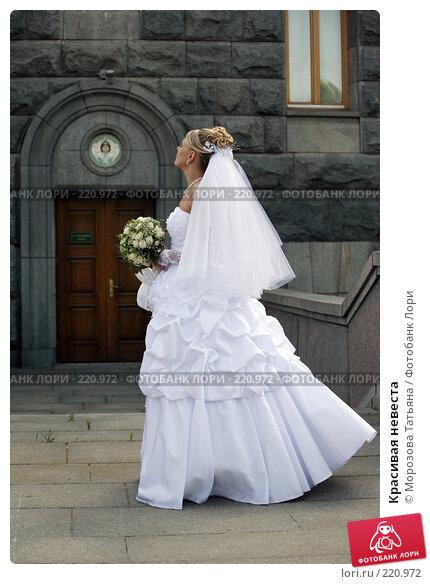 Красивая невеста, фото № 220972, снято 1 июня 2007 г. (c) Морозова Татьяна / Фотобанк Лори