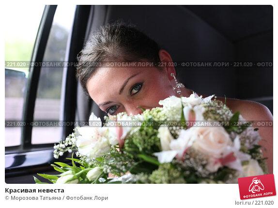 Красивая невеста, фото № 221020, снято 25 августа 2007 г. (c) Морозова Татьяна / Фотобанк Лори