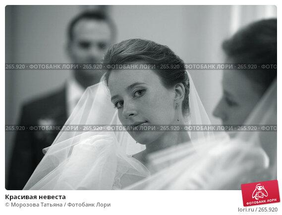 Красивая невеста, фото № 265920, снято 18 августа 2007 г. (c) Морозова Татьяна / Фотобанк Лори