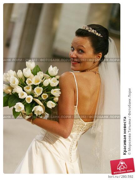 Красивая невеста, фото № 280592, снято 30 сентября 2006 г. (c) Морозова Татьяна / Фотобанк Лори
