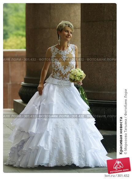 Красивая невеста, фото № 301432, снято 19 августа 2006 г. (c) Морозова Татьяна / Фотобанк Лори