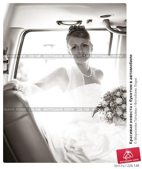 Красивая невеста с букетом в автомобиле, фото № 226148, снято 1 июня 2007 г. (c) Морозова Татьяна / Фотобанк Лори