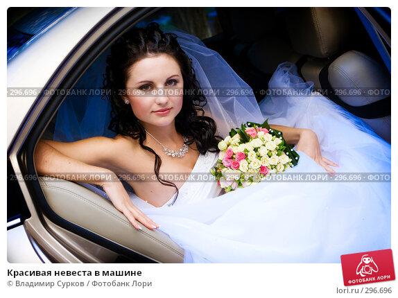 Красивая невеста в машине, фото № 296696, снято 5 августа 2007 г. (c) Владимир Сурков / Фотобанк Лори